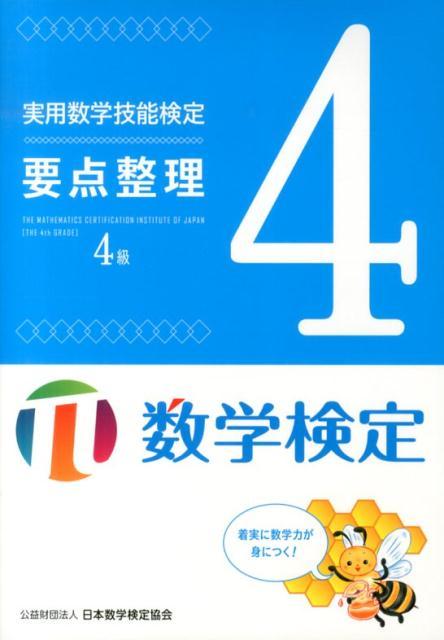 実用数学技能検定要点整理4級 数学検定 [ 日本数学検定協会 ]