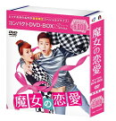 魔女の恋愛 コンパクトDVD-BOX(期間限定スペシャルプライス版)