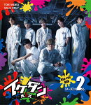 イケダンMAX Blu-ray BOX シーズン2【Blu-ray】