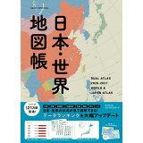 日本・世界地図帳(2020-21年版) (ASAHI ORIGINAL)