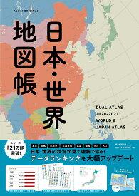日本・世界地図帳 2020-2021年版 デュアル・アトラス (アサヒオリジナル) [ 平凡社地図出版 ]