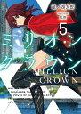 ミリオン・クラウン5 (角川スニーカー文庫) [ 竜ノ湖 太郎 ]