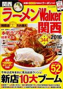 【謝恩価格本】ラーメンウォーカームック ラーメンWalker関西2016
