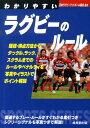 わかりやすいラグビーのルール (Sports series) [ 日本ラグビーフットボール協会 ]