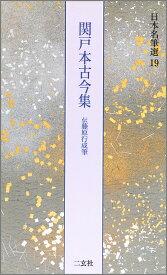 日本名筆選(19) 関戸本古今集
