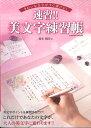 きれいな文字がすぐ書ける!速習!!美文字練習帳 (コスミックムック)