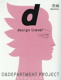茨城 (d design travel)