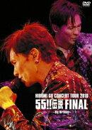 HIROMI GO CONCERT TOUR 2010 55!!伝説 FINAL 〜Big Birthday〜