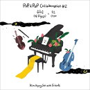 【輸入盤】Kim Hyung Suk With Friends Pop & Pop Collaboration #2 Yoo Hoe Seung (N.Flying) X O.ZO