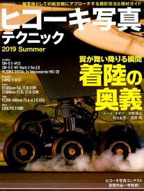 ヒコーキ写真テクニック(2019 SUMMER) 着陸の奥義 (イカロスMOOK)