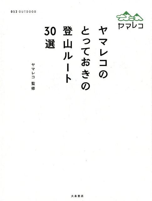 ヤマレコのとっておき登山ルート30選 (OUTDOOR) [ ヤマレコ ]