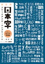 新装版 日本字フリースタイル・コンプリート たのしい描き文字 2100 [ 稲田 茂 ]