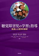 聴覚障害児の学習と指導