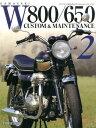 カワサキW800/650カスタム&メンテナンス(2)