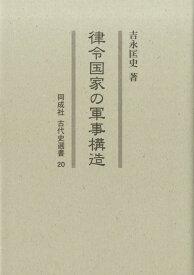 律令国家の軍事構造 (古代史選書 20) [ 吉永 匡史 ]