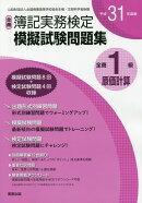全商簿記実務検定模擬試験問題集1級原価計算(平成31年度版)