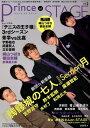 Prince of STAGE(vol.2) 話題のミュージカル&2.5次元舞台を徹底特集!宮野真守/鈴木 (ぶんか社ムック)