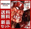 DEAD Tube〜デッドチューブ〜 1-8巻セット