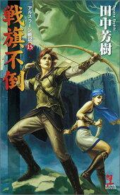 戦旗不倒 アルスラーン戦記15 (Kappa novels) [ 田中芳樹 ]