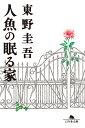 人魚の眠る家 (幻冬舎文庫) [ 東野圭吾 ]