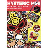 HYSTERIC MINI OFFICIAL GUIDE BOOK(2019) ([バラエティ])