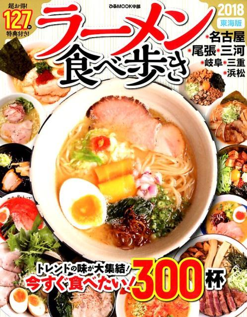 ラーメン食べ歩き東海版(2018) トレンドの味が大集結!今すぐ食べたい!300杯 (ぴあMOOK中部)