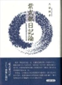 紫式部日記論 [ 久保朝孝 ]