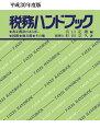平成30年度版 税務ハンドブック [ 税理士 杉田宗久 ]