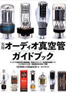 【予約】実用オーディオ真空管ガイドブック