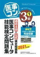 2021年度版 医事コンピュータ技能検定問題集3級(1)