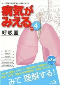 病気がみえる(vol.4) 呼吸器 [ 医療情報科学研究所 ]