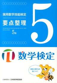 実用数学技能検定要点整理5級 数学検定 [ 日本数学検定協会 ]