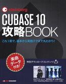 steinberg CUBASE 10 攻略BOOK