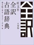 旺文社全訳古語辞典 第五版 小型版