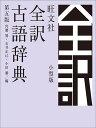 旺文社全訳古語辞典 第五版 小型版 [ 宮腰賢 ]