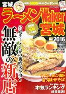 ラーメンWalker宮城(2016)