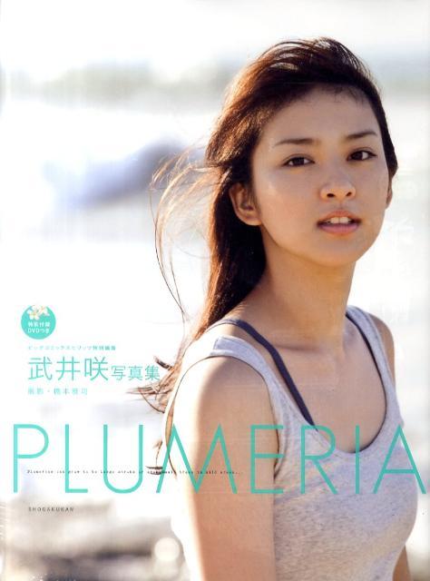 PLUMERIA EMI TAKEI Photo Book [ 橋本雅司 ]