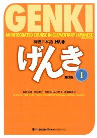 初級日本語げんき(1)第3版 GENKI:An Integrated Cours [ 坂野永理 ]