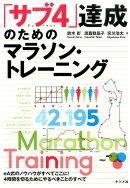 サブ4達成のためのマラソン・トレーニング