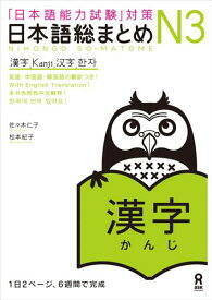 日本語総まとめN3漢字 「日本語能力試験」対策 [ 佐々木仁子 ]