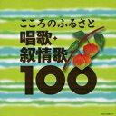 ベスト100 こころのふるさと 唱歌・叙情歌100 [ (童謡/唱歌) ]