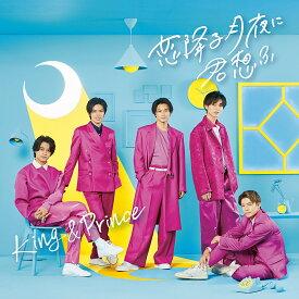恋降る月夜に君想ふ (初回限定盤A CD+DVD) [ King & Prince ]