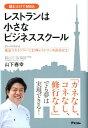 レストランは小さなビジネススクール 〈ケーススタディ〉東京スカイツリーに行列レストラン [ 山下春幸 ]