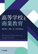 高等学校と商業教育