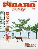 フィガロジャポンヴォヤージュ(Vol.37)幸せニッポン旅へ