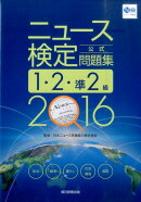 ニュース検定公式問題集1・2・準2級(2016年度版)
