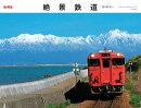 絶景鉄道カレンダー(2021)