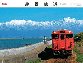 絶景鉄道カレンダー(2021) ([カレンダー])