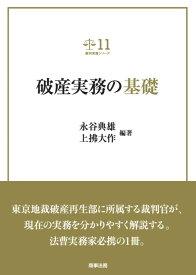 裁判実務シリーズ11  破産実務の基礎 [ 永谷 典雄 ]