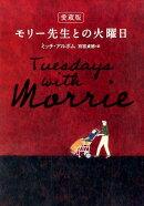 愛蔵版モリー先生との火曜日